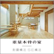 重量木骨の家  by 株式会社エヌ・シー・エヌ
