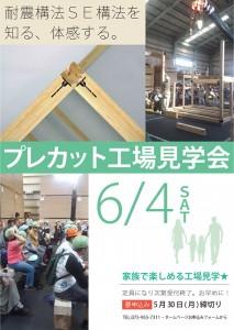行こう!プレカット工場見学会6/4