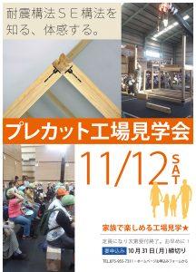 行こう!プレカット工場見学会11/12