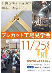 行こう!プレカット工場見学会11/25