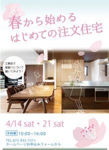 4/14・21春から始めるはじめての注文住宅