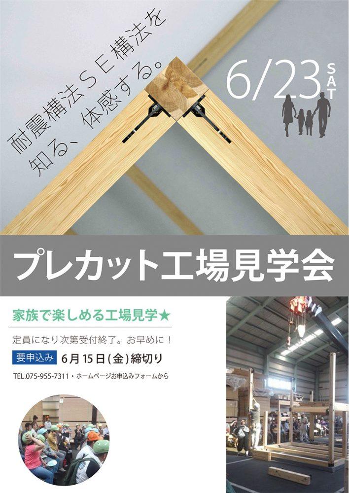 行こう!プレカット工場見学会6/23
