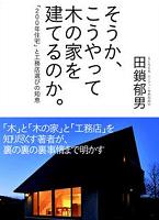 そうか、こうやって木の家を建てるのか。「200年住宅」と工務店選びの知恵