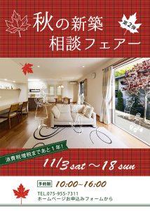 11/3~18秋の新築相談フェアー第2弾