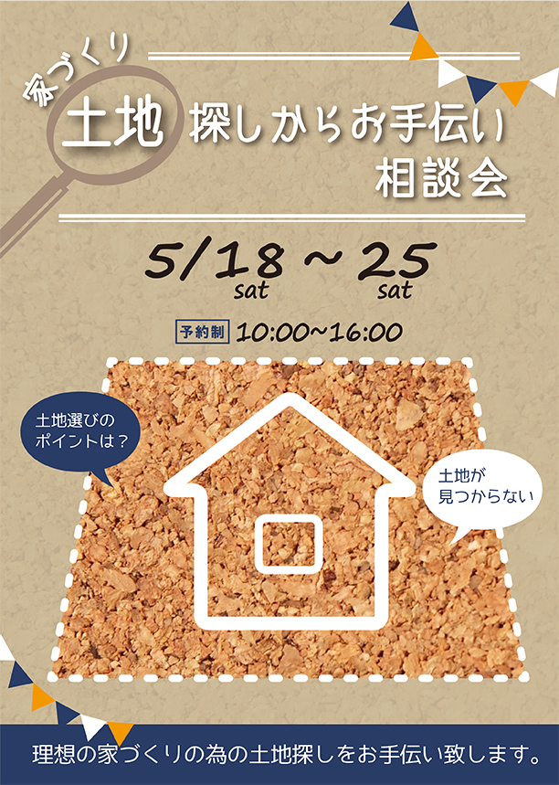 家づくり土地探しからお手伝い相談会5/18~25
