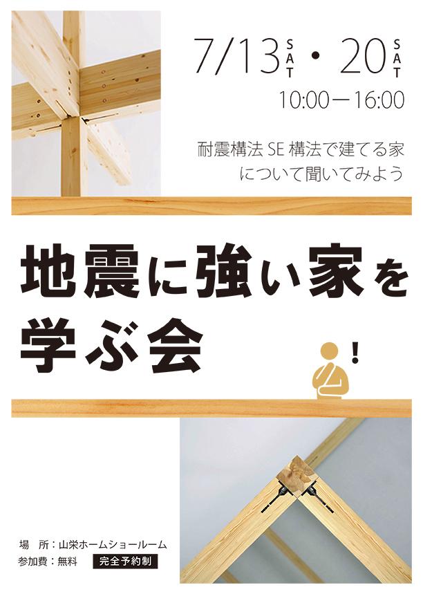 7/13・20 地震に強い家を学ぶ会
