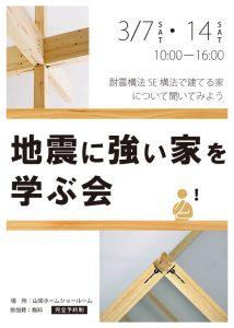 3/7・14 地震に強い家を学ぶ会