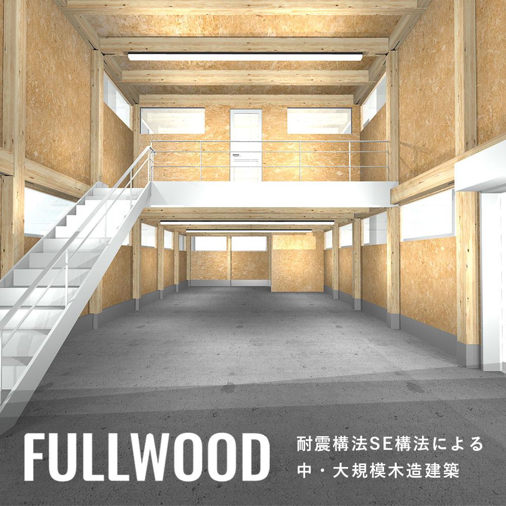 FULLWOOD - 耐震構法SE構法による非住宅木造建築|山栄ホーム株式会社
