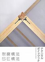 耐震構法SE構法パンフレット